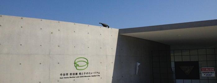 今治市 岩田健 母と子のミュージアム is one of ベスト美術館.