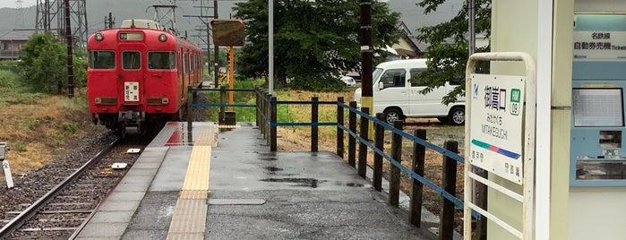 Mitakeguchi Station is one of Lugares favoritos de Shigeo.