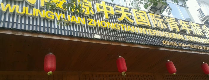 Zhangjiajie Zhongtian International Youth Hostel (City) is one of Follow me to go around Asia.