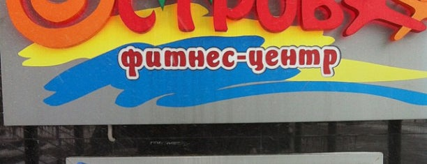 Фитнес-центр «Остров» is one of 10 лучших классов бокса.