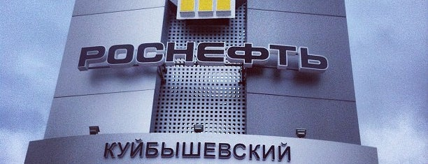 Куйбышевский НПЗ is one of Orte, die A gefallen.