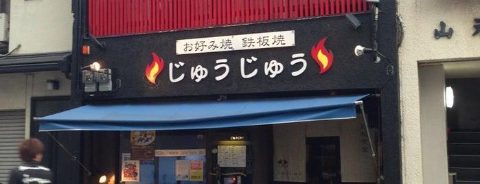 京都じゅうじゅう is one of 京都ひとり晩ごはん.
