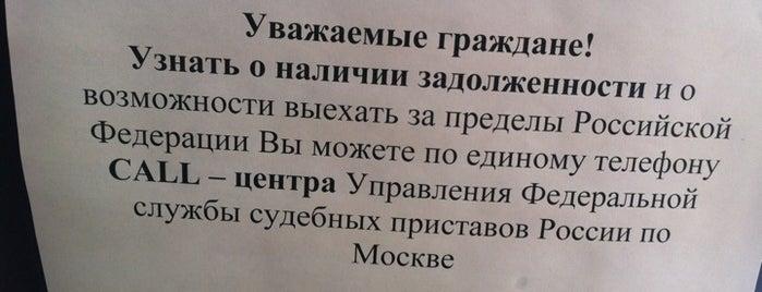 Управление Федеральной службы судебных приставов по Москве is one of Julia 님이 저장한 장소.