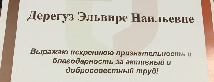 МФЦ района Проспект Вернадского is one of Olga'nın Beğendiği Mekanlar.