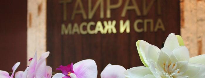 ТайРай - салон тайского массажа и СПА is one of NSK.