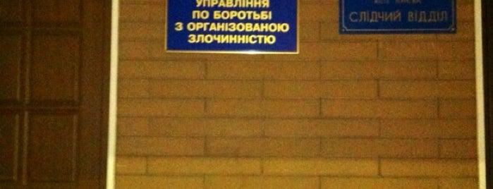 УБОП is one of Смешные подсказки Киева..