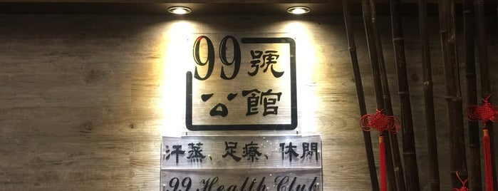 99 Health Club 99號公館 is one of New York City.