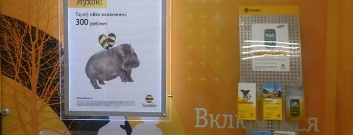 Билайн is one of Yury : понравившиеся места.