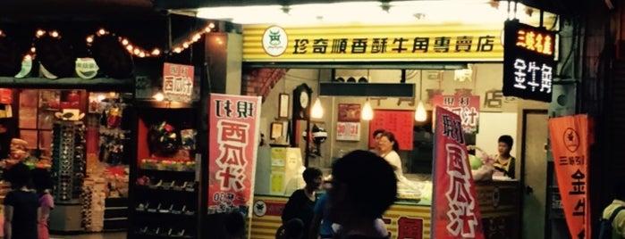珍奇順牛角麵包坊 淡水分店 is one of Taipei Eats/Drinks/Shopping/Stays.