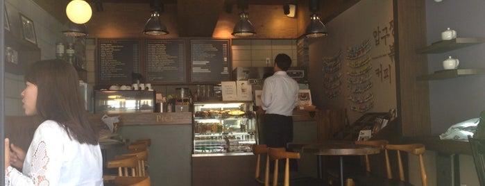 압구정 볶는 커피 is one of Pro.