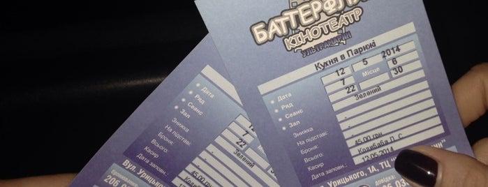 Баттерфляй Ультрамарин / Butterfly Ultramarin is one of Cinemas / Кинотеатры.