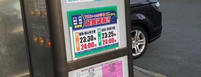 鹿谷町バス停 is one of 遠鉄バス  51|泉高丘線.