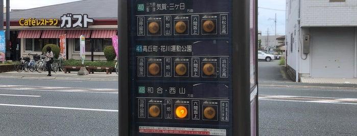 和地山上バス停 is one of 遠鉄バス  51|泉高丘線.