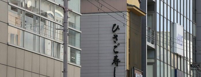 ひさご寿し is one of Japan.