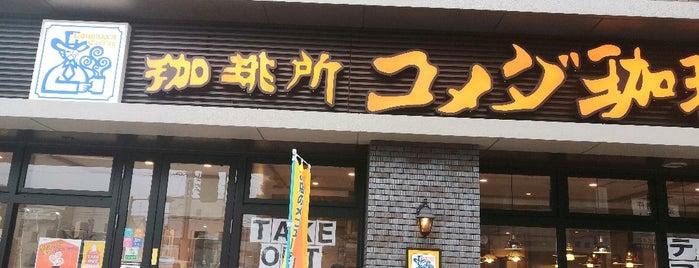 コメダ珈琲店 is one of Yusukeさんのお気に入りスポット.