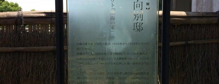 旧日向別邸 is one of Takahiroさんの保存済みスポット.