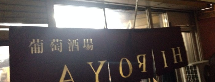 裏HIROYA is one of 行って食べてみたいんですが、何か?.