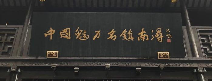 南浔古镇 is one of สถานที่ที่ Jingyuan ถูกใจ.