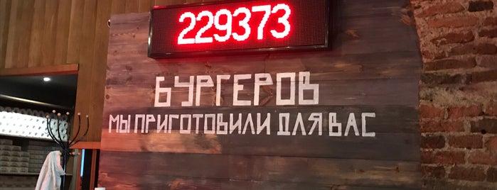 Мясорубка is one of 3.