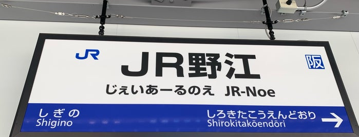 JR野江駅 (JR-Noe Sta.) is one of Lugares favoritos de Hiroshi.
