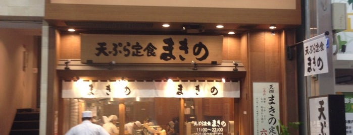 Makino is one of Osaka-Japan.