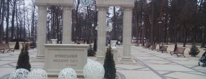 Ірпінський міський парк ім В. Правика is one of สถานที่ที่ Galia ถูกใจ.
