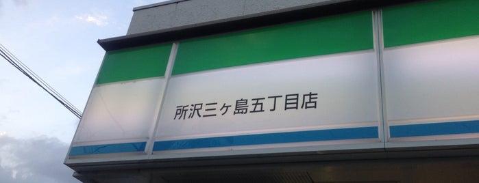 ファミリーマート 所沢三ケ島五丁目店 is one of Tの世界.