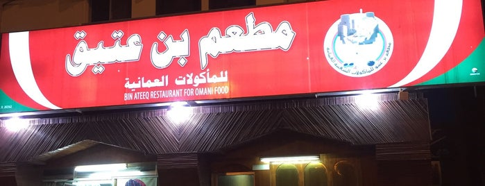 مطعم بن عتيق للأكلات العمانية is one of OMAN.
