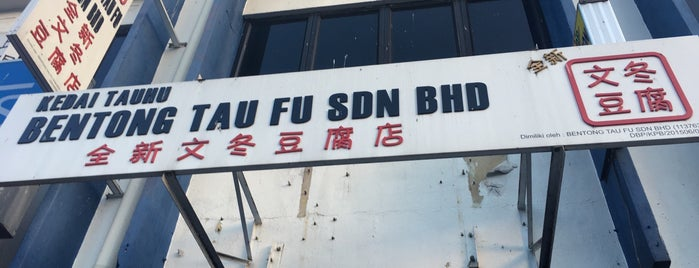 全新豆腐花 is one of Bentong.