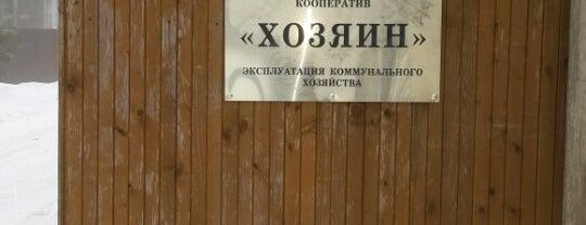 """д. Новое,  ПЖЭКооп """"Хозяин"""" 5***** is one of отдых."""