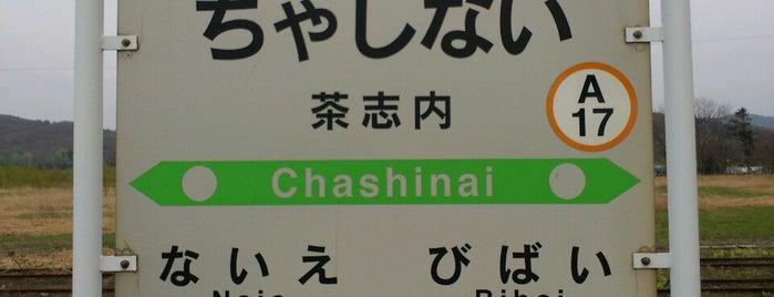 Chashinai Station is one of JR 홋카이도역 (JR 北海道地方の駅).