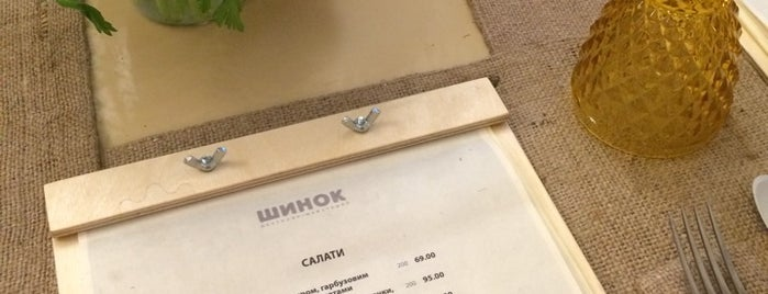 Шинок is one of Business trip restaurants.