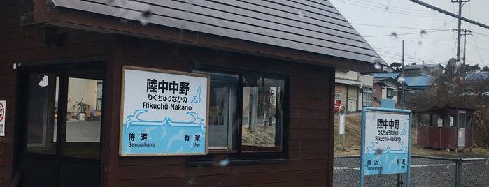 陸中中野駅 is one of JR 키타토호쿠지방역 (JR 北東北地方の駅).