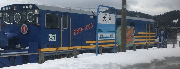 大平駅 is one of JR 키타토호쿠지방역 (JR 北東北地方の駅).