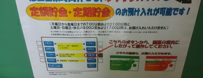 あきる野郵便局 is one of Yuka'nın Beğendiği Mekanlar.