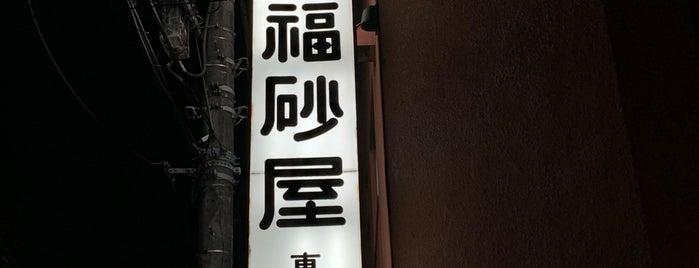 福砂屋 目黒店 is one of Lieux sauvegardés par Iori.