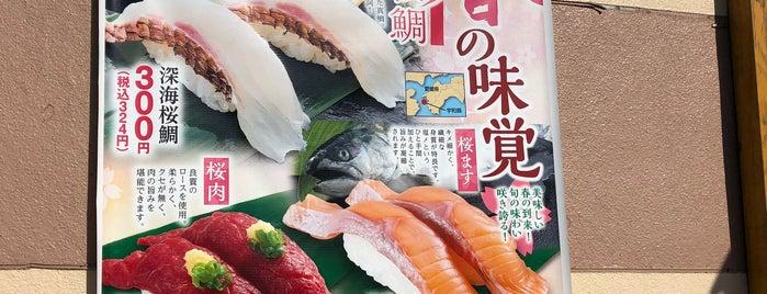 Gatten Sushi is one of Posti che sono piaciuti a Masahiro.