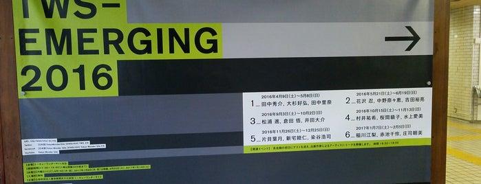 トーキョーワンダーサイト渋谷 is one of Japan.