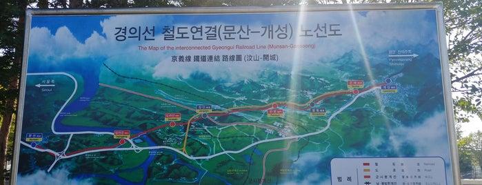 Dorasan Station is one of สถานที่ที่ Karen M. ถูกใจ.