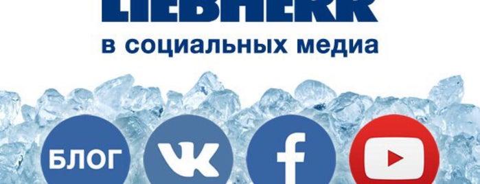 "Liebherr is one of Скидки ""Покупки""."