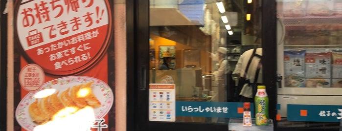Gyoza no Ohsho is one of Orte, die まるめん@下級底辺SOCIO gefallen.