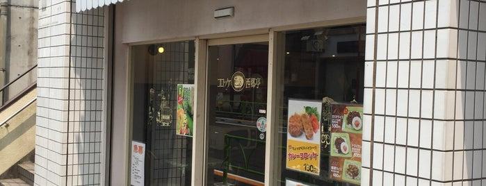 コロッケ西郷亭 駒沢店 is one of Tempat yang Disukai まるめん@下級底辺SOCIO.