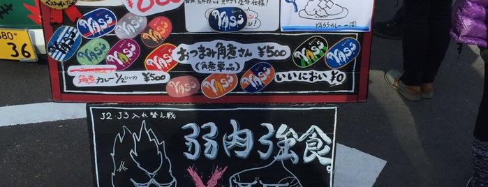 ゼルビーランド is one of Locais curtidos por まるめん@下級底辺SOCIO.