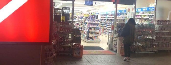 ドラッグストア スマイル 田町西口店 is one of closed.