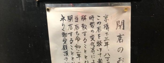 びっくりうどん本舗 is one of 会社周辺.