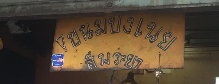 ขนมปังเนย สี่พระยา (เสนานิคม) is one of แถวบ้าน.