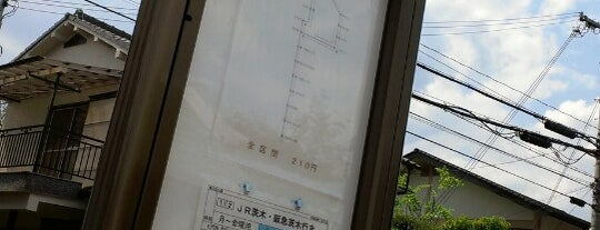春日丘公園バス停(近鉄バス) is one of Lieux sauvegardés par Hitoshi.
