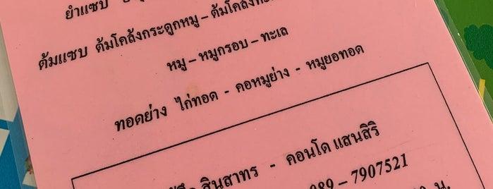 โก้รมควัน is one of 03_ตามรอย.