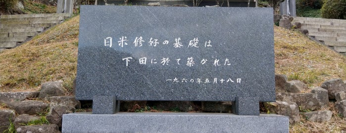 開国記念碑 is one of 伊豆.