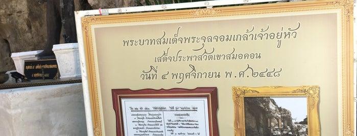 วัดเขาสมอคอน is one of ลพบุรี สระบุรี.